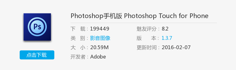 Photoshop手机版 Photoshop Touch for Phone