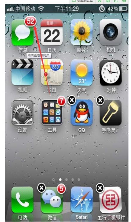 qq微信等应用图标桌面怎么像苹果一样显示数字