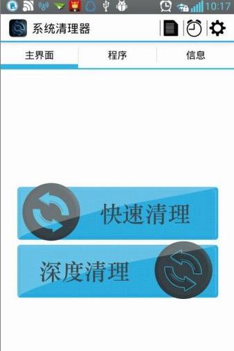 系统清理神器已付费专业完整中文版 价值31元 精品软件 Flyme社区