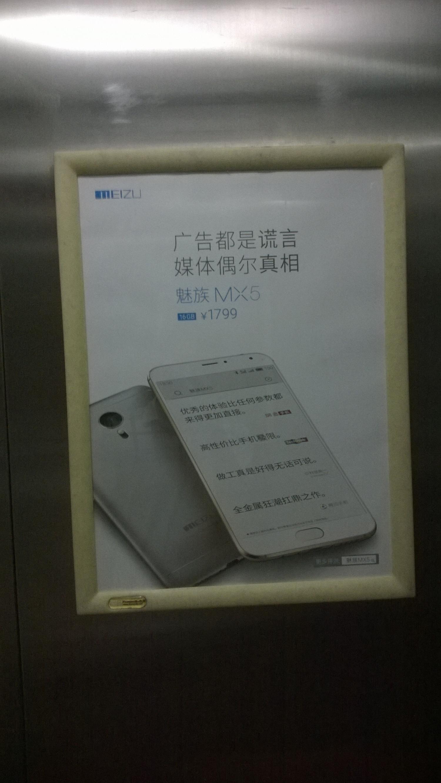 第一次用魅族手机,mx5使用两天的小感觉---呼吸灯问题