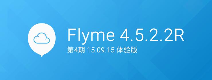 首次刷写flymerom请先升级方5.