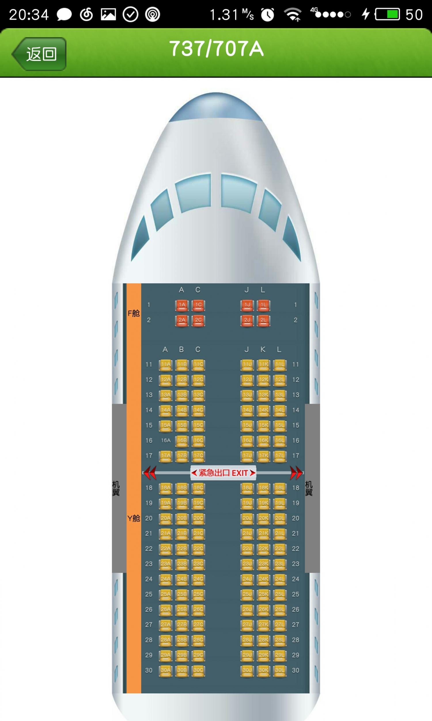 飞机座位分布图