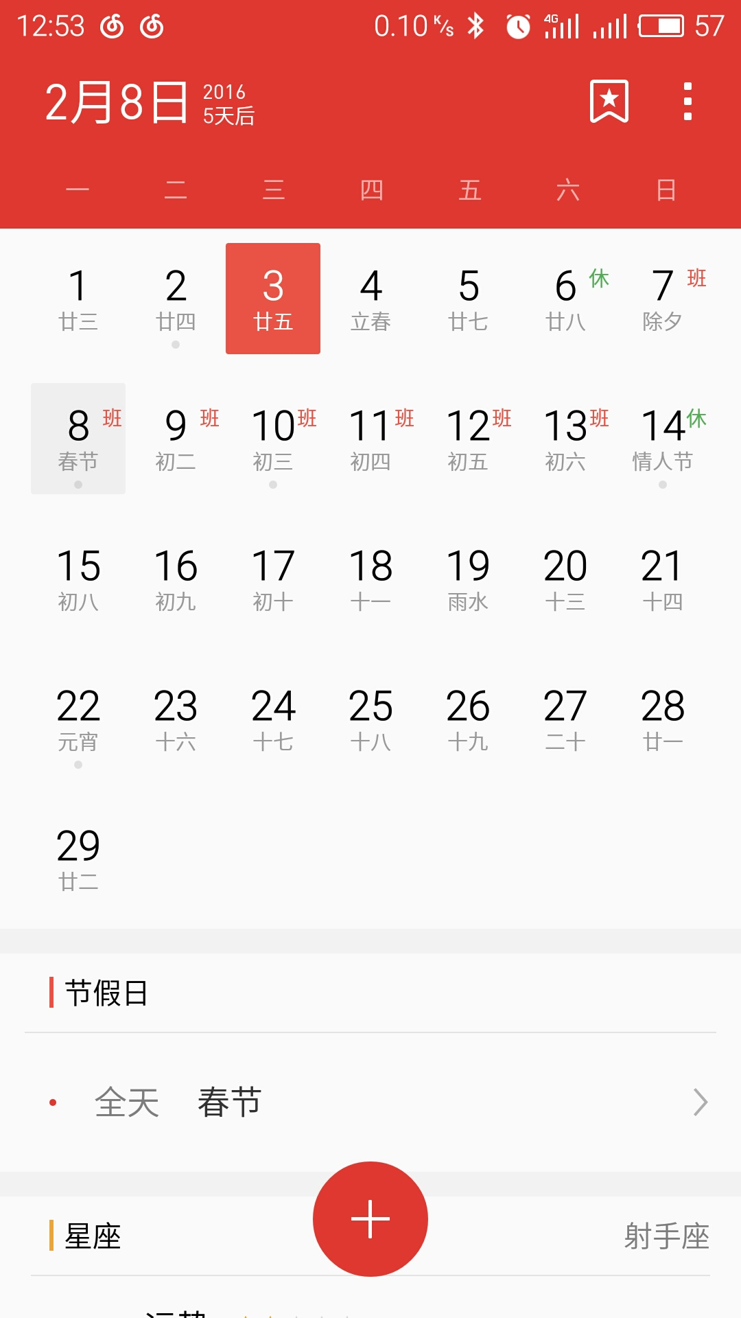 2015年12月日历可爱